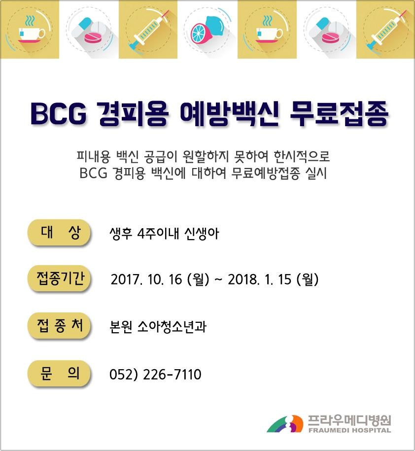 BCG무료접종 사본.jpg