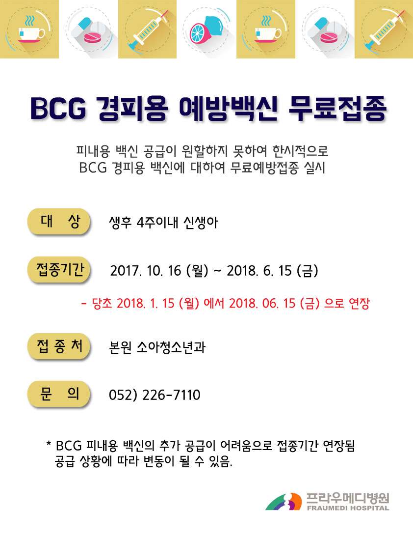 BCG무료접종 사본(연장).jpg