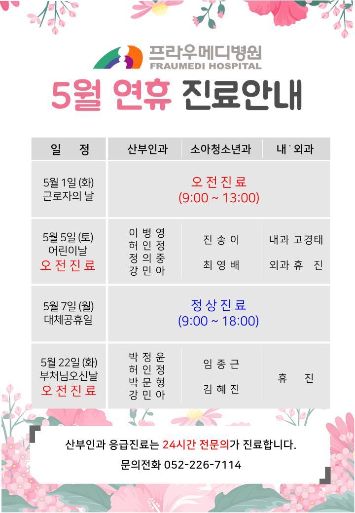 5월연휴진료show.jpg
