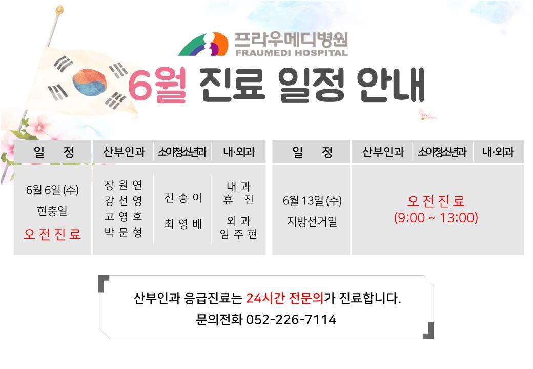 6월연휴진료show(가로).jpg