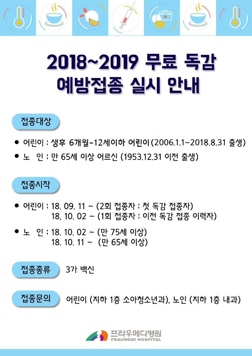 2018독감안내 copy (2).jpg
